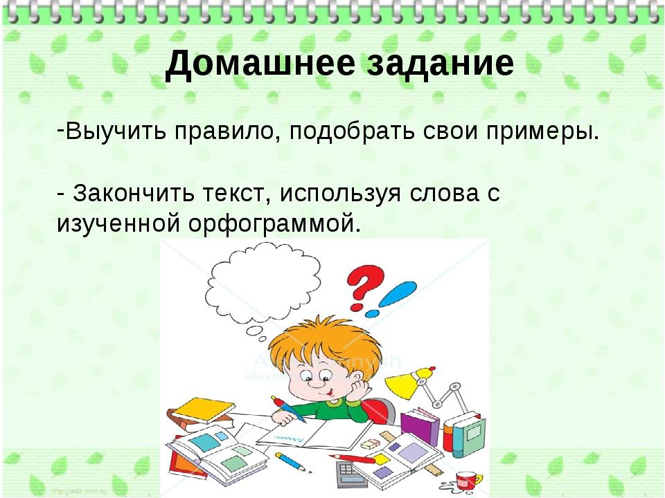 Домашнее задание Выучить правило, подобрать свои примеры. - Закончить текст,...