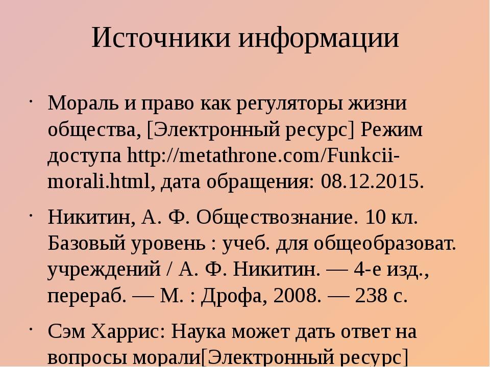 Источники информации Мораль и право как регуляторы жизни общества, [Электронн...