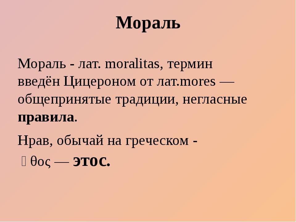 Мораль Мораль- лат.moralitas, термин введёнЦицероном отлат.mores— общепр...