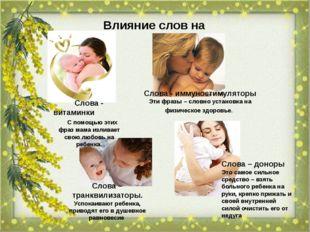 Влияние слов на младенца Слова - витаминки С помощью этих фраз мама изливает