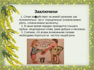 Заключение 1. Слово воздействует на живой организм, как положительно, так и