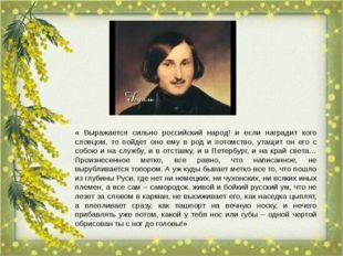 « Выражается сильно российский народ! и если наградит кого словцом, то пойде