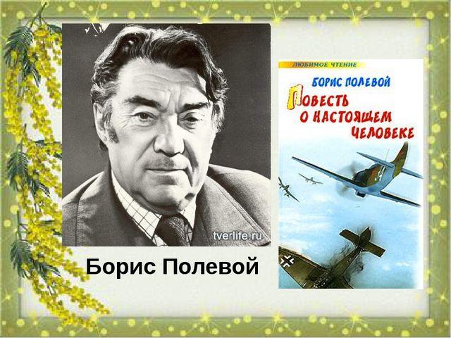 Б.полевой «повесть Борис Полевой