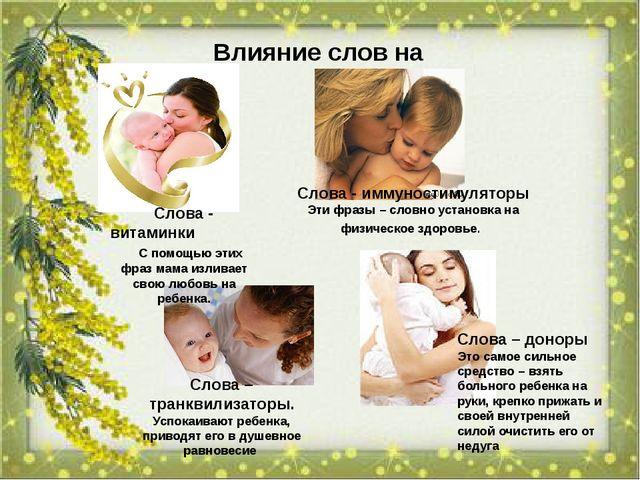 Влияние слов на младенца Слова - витаминки С помощью этих фраз мама изливает...