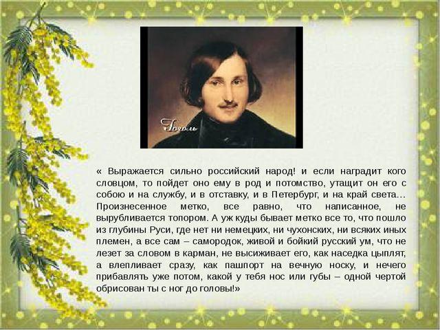 « Выражается сильно российский народ! и если наградит кого словцом, то пойде...