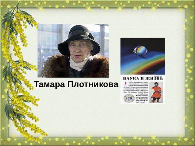 Тамара Плотникова