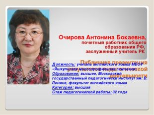 Публичная презентация результатов педагогической деятельности Очирова Антони