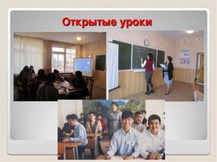 Открытые уроки