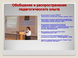 Обобщение и распространение педагогического опыта Выступление на курсах РИПКР