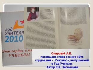 Очировой А.Б. посвящена глава в книге «Это гордое имя - Учитель!», выпущенной