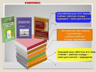 Немецкий язык «МОСТЫ» И.Л. Бим: Учебник + рабочая тетрадь + книга для учителя