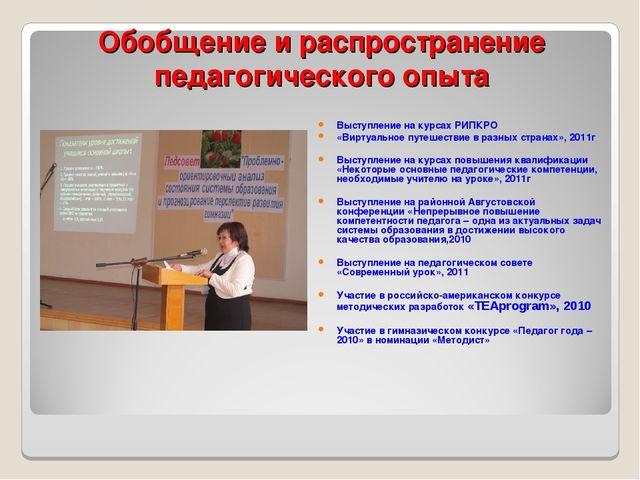 Обобщение и распространение педагогического опыта Выступление на курсах РИПКР...