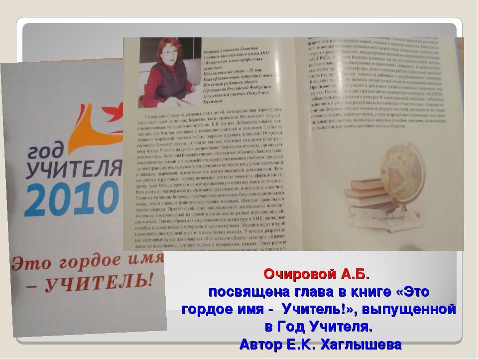 Очировой А.Б. посвящена глава в книге «Это гордое имя - Учитель!», выпущенной...