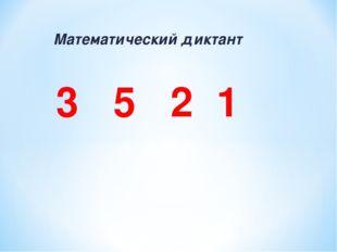 Математический диктант 3 5 2 1