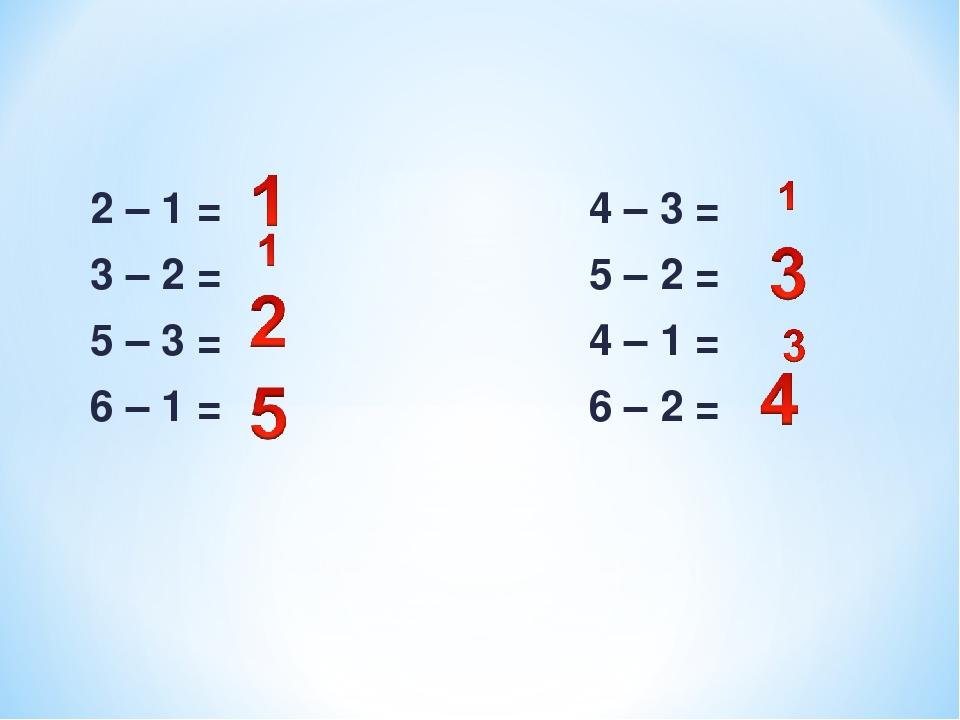 2 – 1 = 4 – 3 = 3 – 2 = 5 – 2 = 5 – 3 = 4 – 1 = 6 – 1 = 6 – 2 =