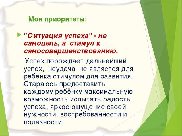 """Мои приоритеты: """"Ситуация успеха"""" - не самоцель, а стимул к самосовершенствов..."""