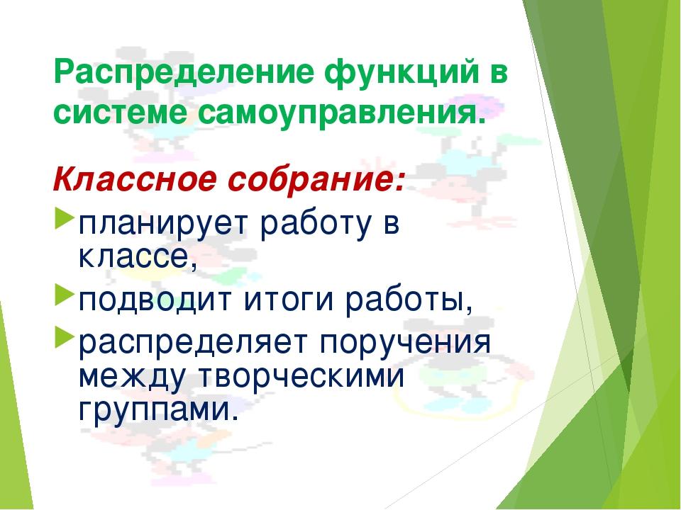 Распределение функций в системе самоуправления. Классное собрание: планирует...
