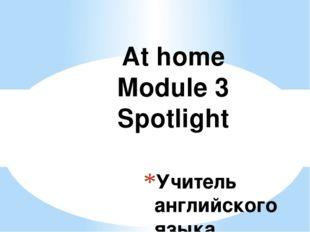 Учитель английского языка МОУ «СОШ № 28» Ворожейкина Юлия Игоревна At home Mo