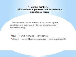 Ordinal numbers Образование порядковых числительных в английском языке Порядк
