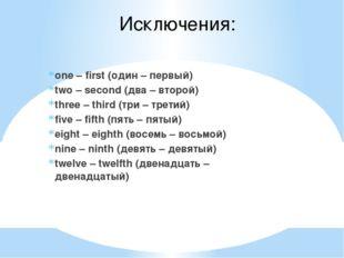one – first (один – первый) two – second (два – второй) three – third (три –