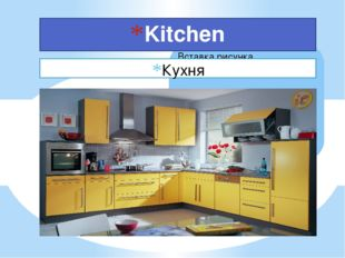 Кухня Kitchen