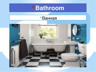 Ванная Bathroom