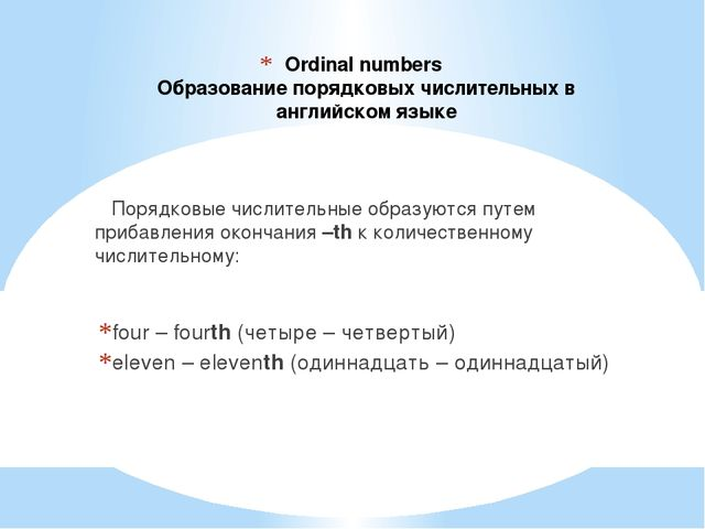 Ordinal numbers Образование порядковых числительных в английском языке Порядк...