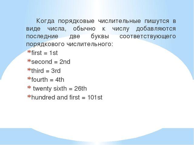 Когда порядковые числительные пишутся в виде числа, обычно к числу добавляют...