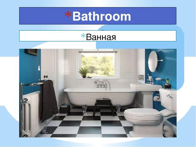Ванная Bathroom