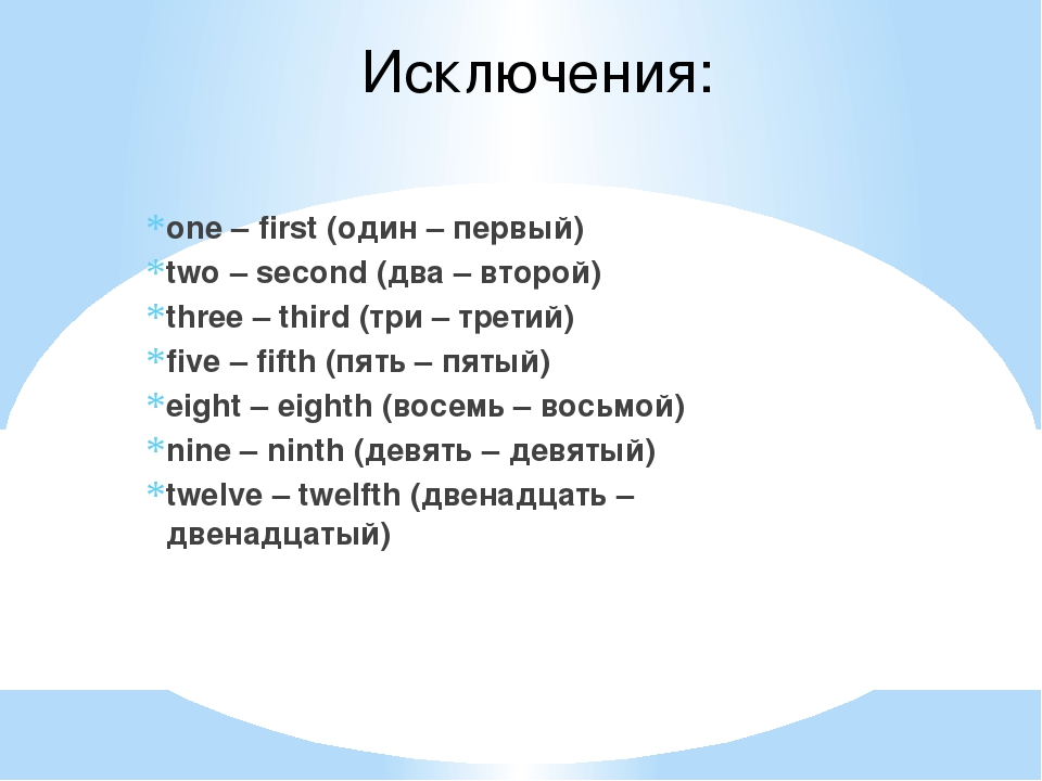 one – first (один – первый) two – second (два – второй) three – third (три –...