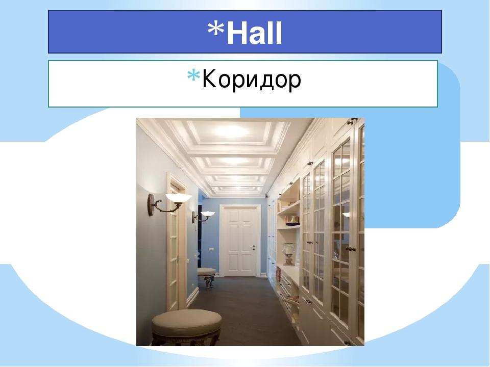 Коридор Hall
