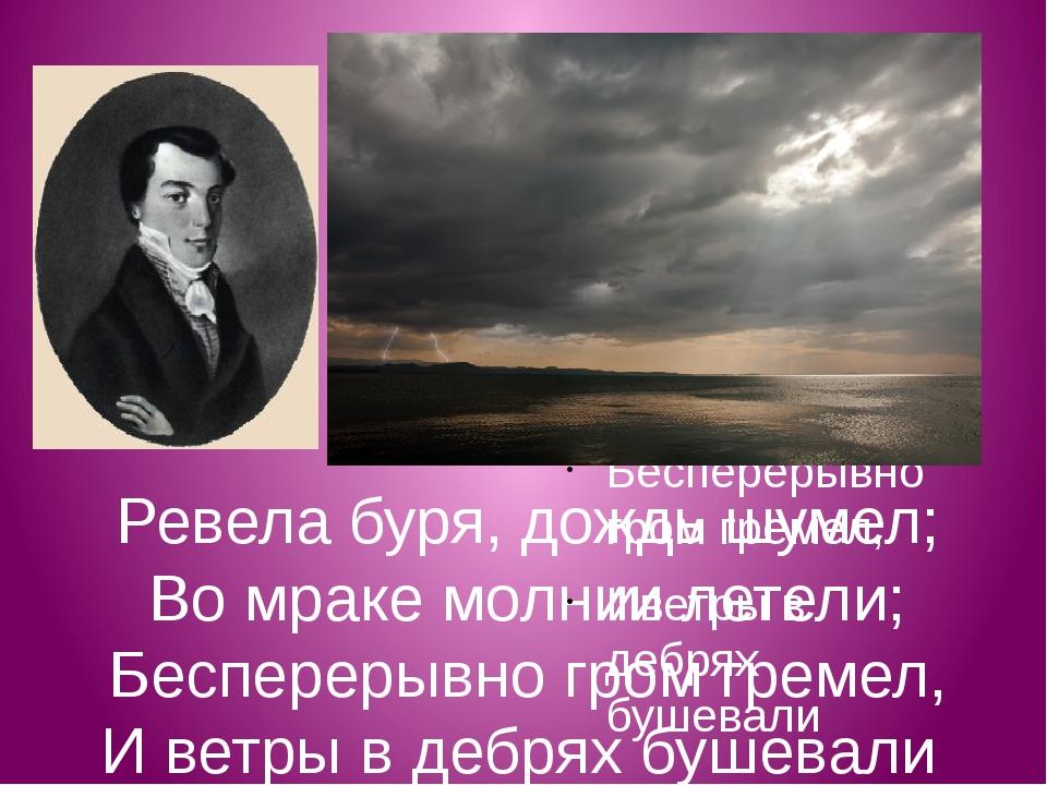 Ревела буря, дождь шумел; Во мраке молнии летели; Бесперерывно гром гремел, И...