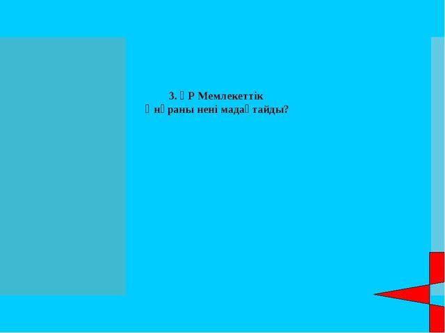 4. Ағымдағы слайдқа дыбыстық файлды ендіру үшін қандай әрекеттерді орындайды?