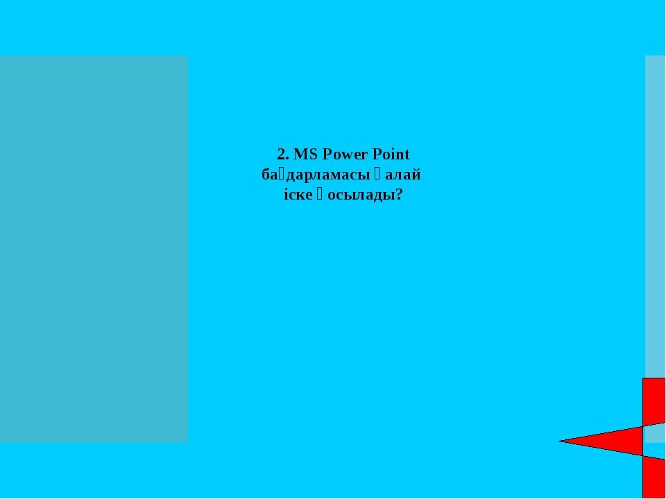 3. MS Power Point бағдарламасын атқаратын қызметі?