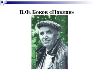 В.Ф. Боков «Поклон»