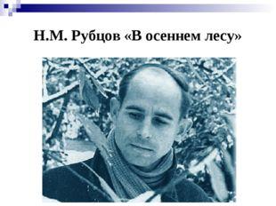 Н.М. Рубцов «В осеннем лесу»