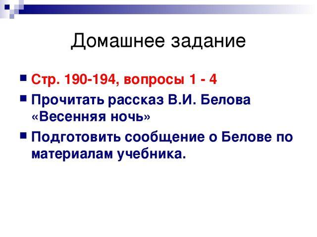 Домашнее задание Стр. 190-194, вопросы 1 - 4 Прочитать рассказ В.И. Белова «В...
