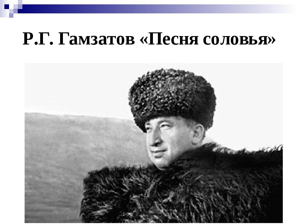 Р.Г. Гамзатов «Песня соловья»