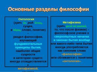 Онтология (греч. όν, род. όντος, сущее, и λόγος, слово, понятие) – раздел фил