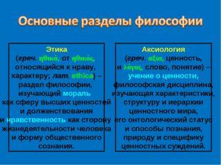 Этика (греч. ηθικά, от ηθικός, относящийся к нраву, характеру; лат. ethica) –