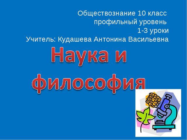 Обществознание 10 класс профильный уровень 1-3 уроки Учитель: Кудашева Антони...