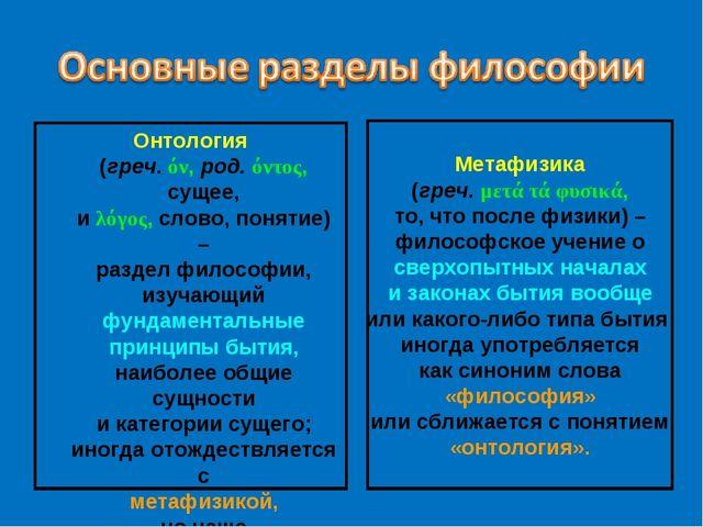 Онтология (греч. όν, род. όντος, сущее, и λόγος, слово, понятие) – раздел фил...