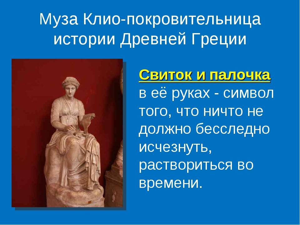 Муза Клио-покровительница истории Древней Греции