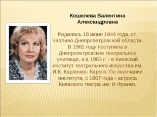 Кошелева Валентина Александровна Родилась 18 июня 1944 года, ст. Чаплино Днеп