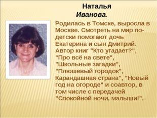 Наталья Иванова. Родилась в Томске, выросла в Москве. Смотреть на мир по-дет