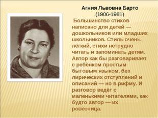 Агния Львовна Барто (1906-1981) Большинство стихов написано для детей— дошко