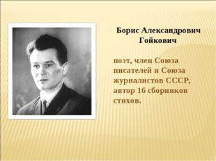 Борис Александрович Гойкович поэт, член Союза писателей и Союза журналистов