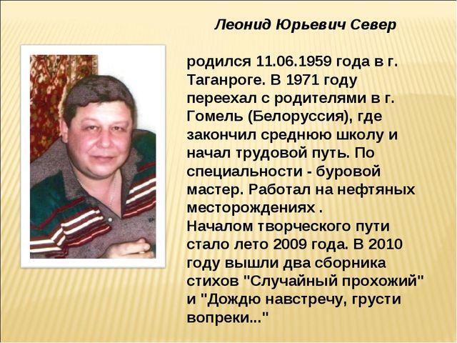 Леонид Юрьевич Север родился 11.06.1959 года в г. Таганроге. В 1971 году пер...