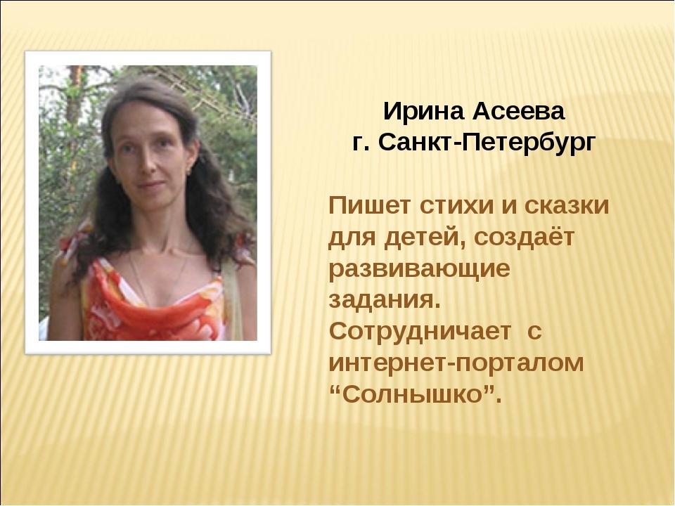 Ирина Асеева г. Санкт-Петербург Пишет стихи и сказки для детей, создаёт разви...