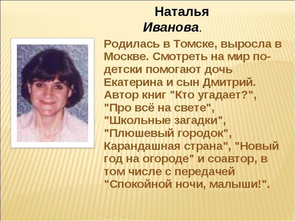 Наталья Иванова. Родилась в Томске, выросла в Москве. Смотреть на мир по-дет...